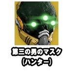 第三の男のマスク(ハンター)