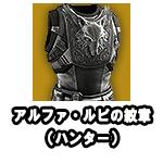 アルファルピの紋章(ハンター)