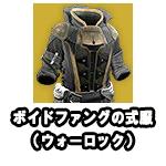 ボイドファングの式服(ウォーロック)