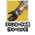 アハンカーラの爪(ウォーロック)
