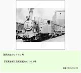 茂尻炭鉱103号機