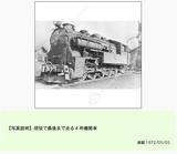 美唄鉄道4号機
