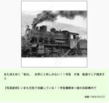 夕張鉄道12号機
