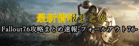 Fallout76head