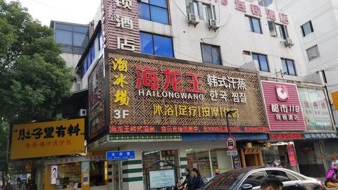 ilovesuzhou (3)