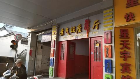 ilovesuzhou (22)