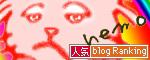 ブログランキング★2010.0501