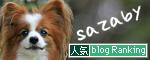 ブログランキング★2012.0401