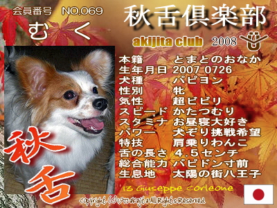 069-muku-2008aki
