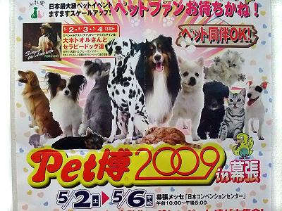 ペット博2009in幕張�