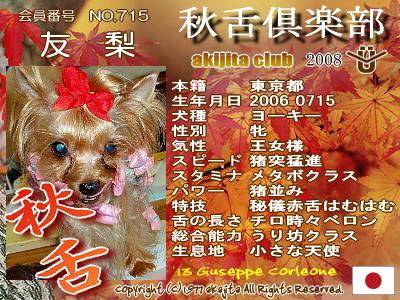 715-yuri-2008aki