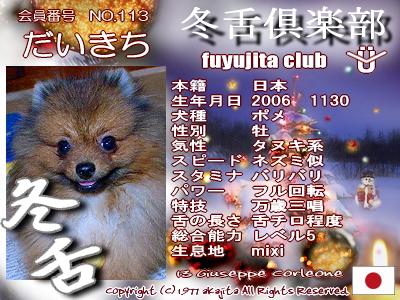 113-daikichi-fuyu