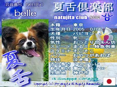 050-belle-2008july_01