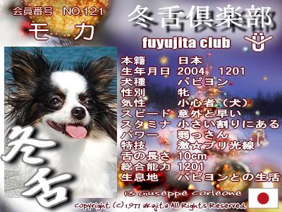 121-moca-fuyu