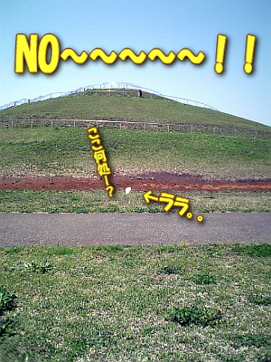 NO〜〜〜〜〜!!