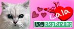 ブログランキング★2010.0201