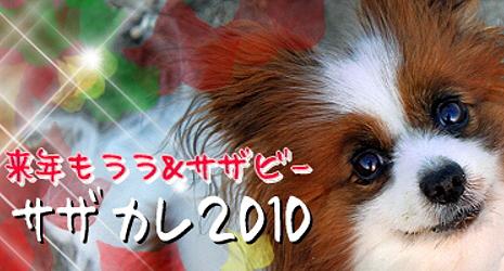【サザカレ2010】beta版�