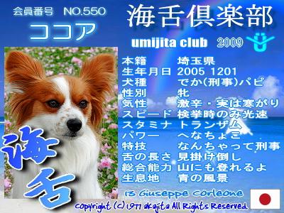 umi2009-550-cocoa