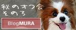 にほんブログ村2009_1011�