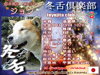 314-john-2008fuyu
