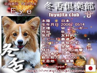 514-eye-fuyu