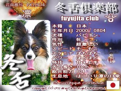 804-rin-fuyu