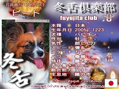 703-beet-fuyu