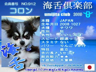 umi2009-912-colon