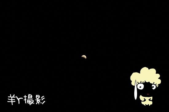 皆で月食・・・ 01