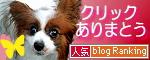 ブログランキング★2009.08.01