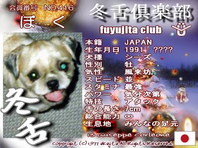 416-boku-fuyu