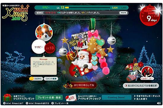 もうすぐクリスマス★ おまけ