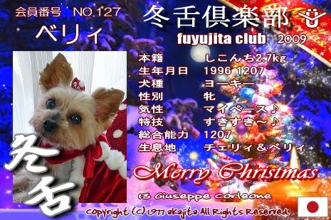 127-berry-2009fuyu