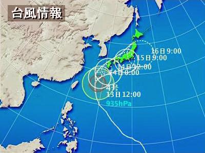 台風の目!