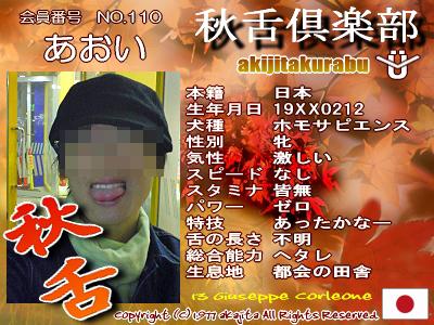110-aoi-aki
