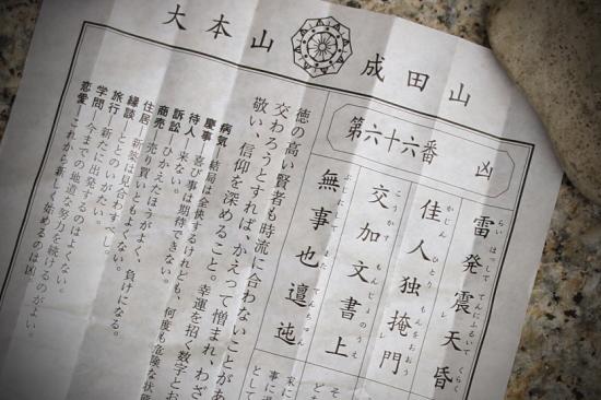 成田山★リベンジ 11