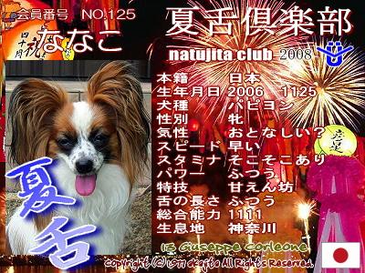 125-nanako-2008july_02