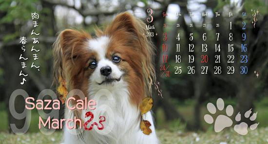 【サザカレ2013】配送〜★☆★ 07