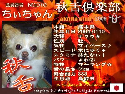 aki2009-010-chichan