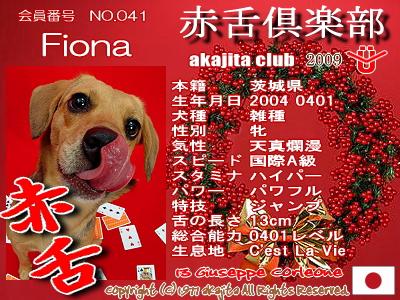 041-fiona-2009aka