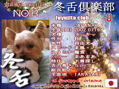 103-nori-2008fuyu