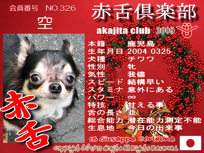 326-kuu-2009aka