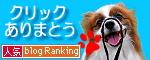 ブログランキング★2009.07.01