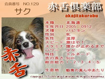 129-saku
