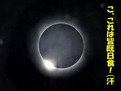 皆既日食�