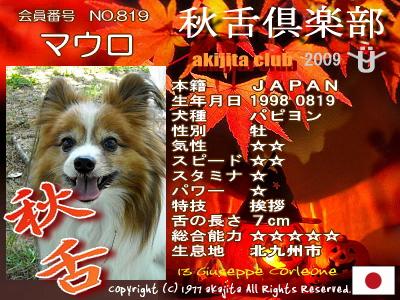 aki2009-819-mauro