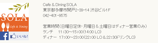 Cafe & Dining SOLA ★ facebook
