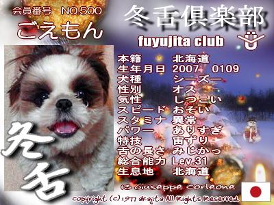 500-goemon-fuyu