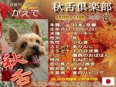 921-kaede-2008aki