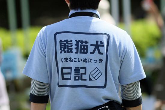 【熊猫犬オフ会】に参加しました♪ 01